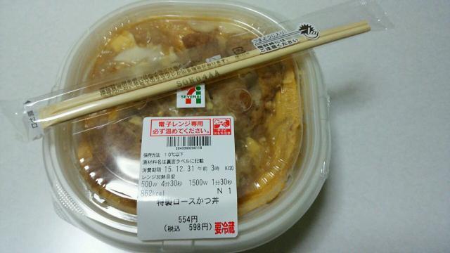 711 カツ丼