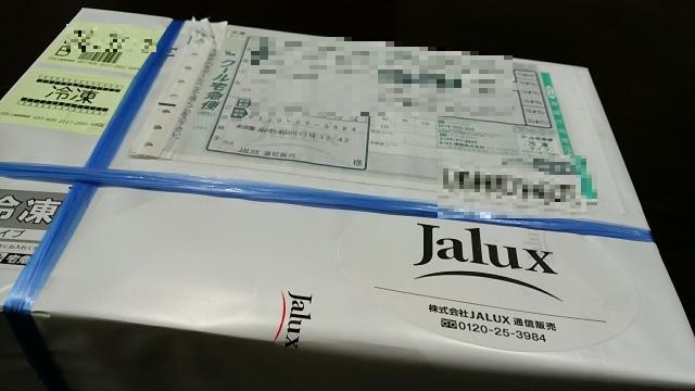JALUXギフト