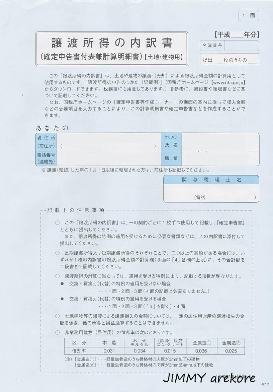 02_譲渡所得内訳01