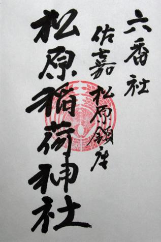 松原稲荷神社御朱印