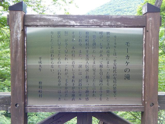 1323-mookakenotaki3.jpg
