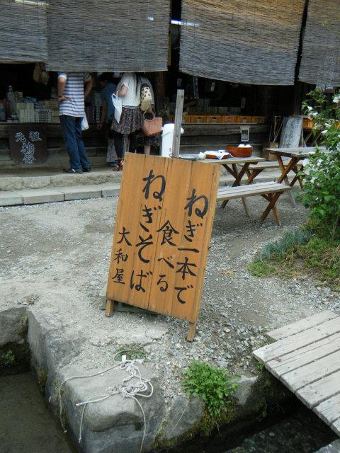 20100807-77-oouchijuku.jpg