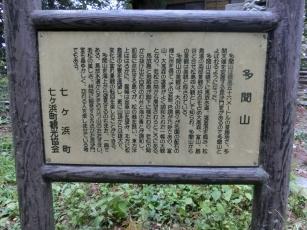 15.10.13 青森、函館、七ヶ浜 016