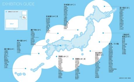 日本の海岸線をゆく