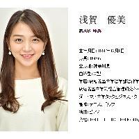 浅賀優美さん