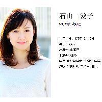 石山愛子さん