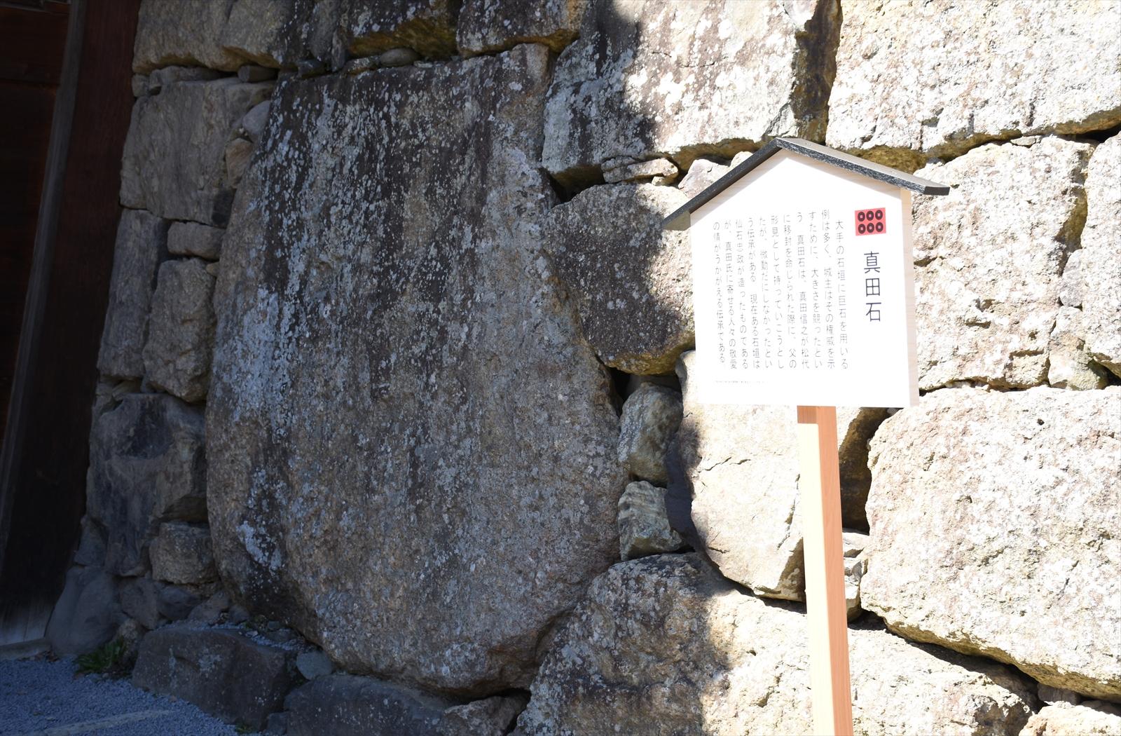 上田城 真田 118
