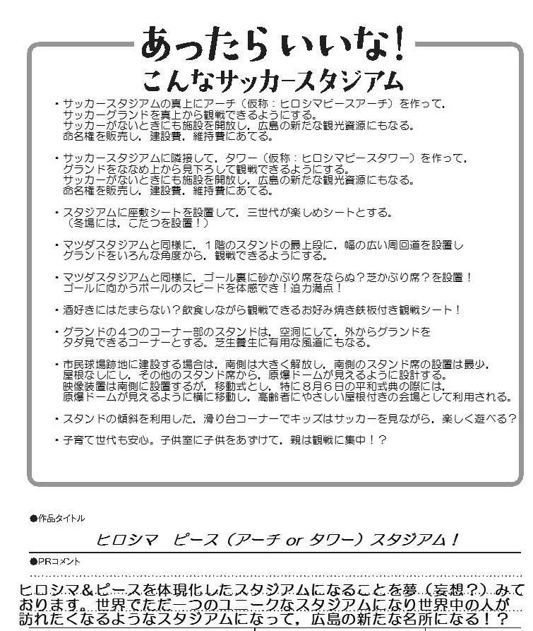 応募(サッカースタジアム)2