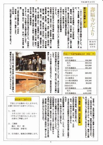 20160222新聞1