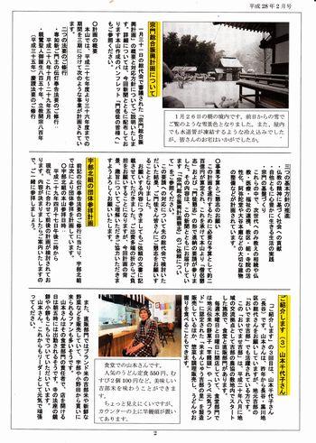 20160222新聞2