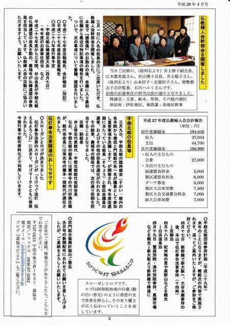 20160401新聞2