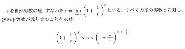 todai_2016_math_q1.png