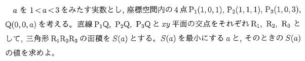 todai_2016_math_q3.png