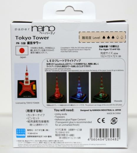 ペーパーナノ 東京タワー 02