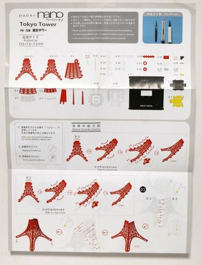 ペーパーナノ 東京タワー 05