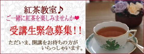 20160107紅茶教室追加募集