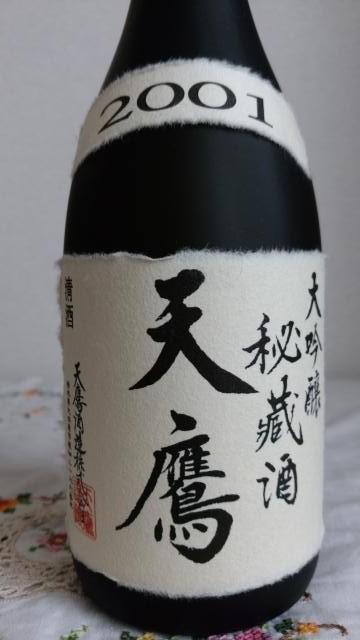 天鷹 大吟醸 秘蔵酒
