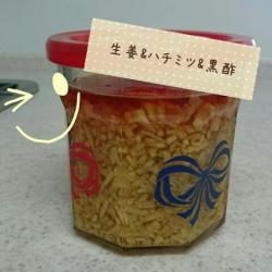 ショウガ‣蜂蜜・黒酢
