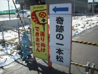東日本大震災から5年・陸前高田市2016-02-28-101