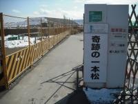 東日本大震災から5年・陸前高田市2016-02-28-102