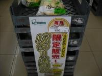 バターメロンパンー01