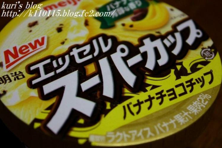 バナナチョコチップ