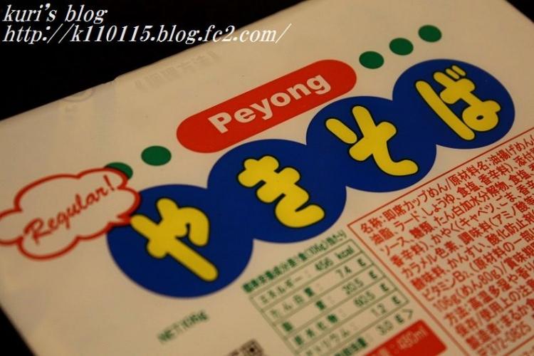 Peyong.jpg