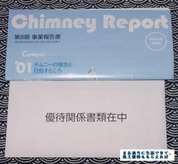 チムニー 優待案内01 201512