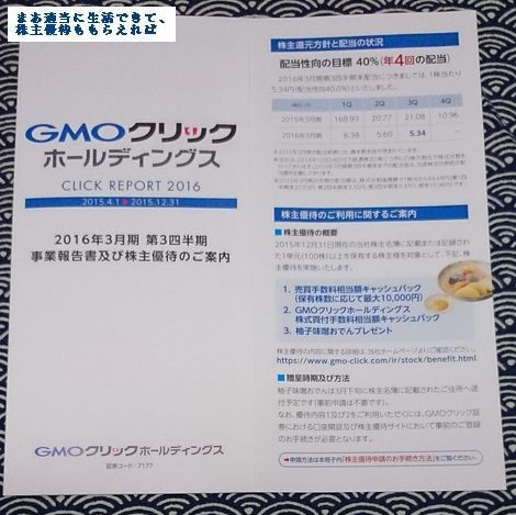 GMOクリックHD 優待案内 201512