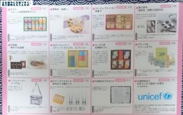 内外トランスライン 優待カタログ 201512