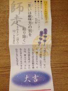 i3月21日おみくじmage1