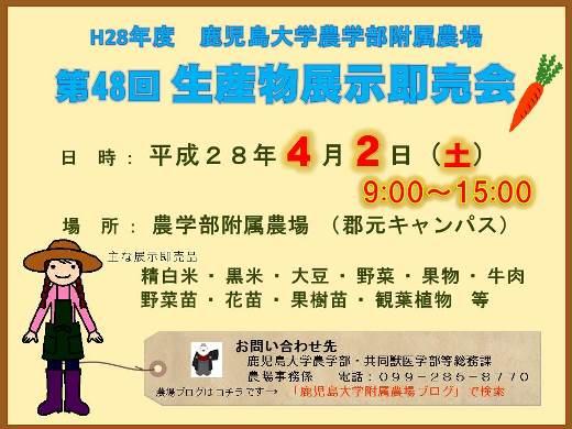 1決定!!即売会市電ポスター(農場)