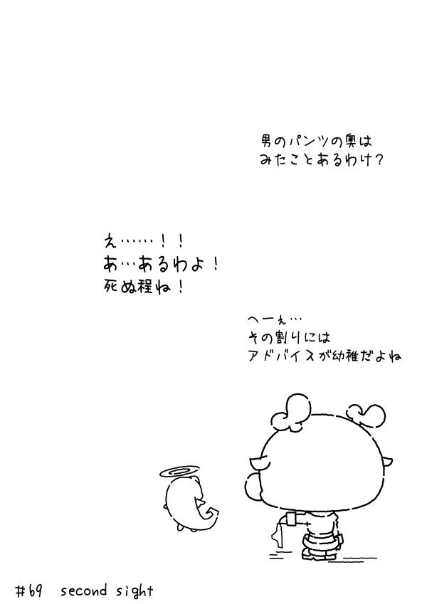 KAGECHIYO_69_after