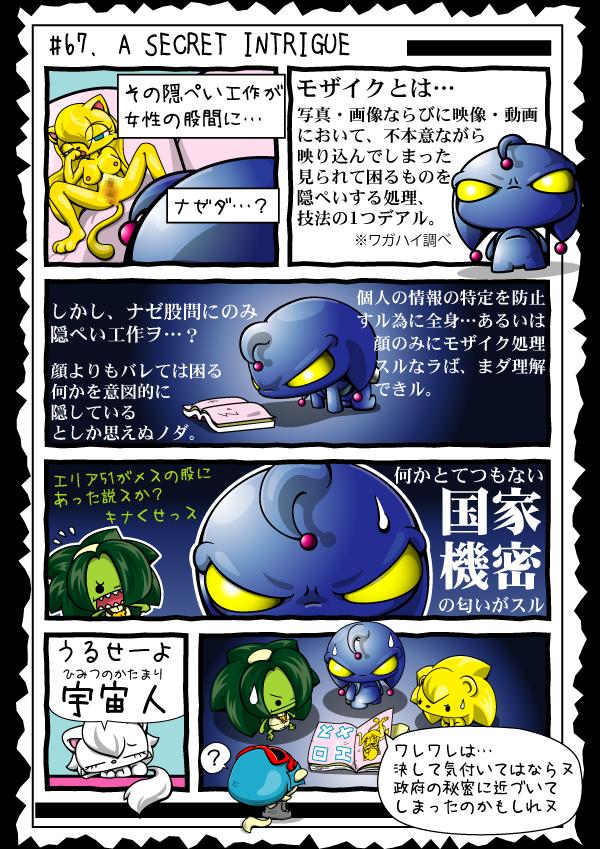 KAGECHIYO_67_blog