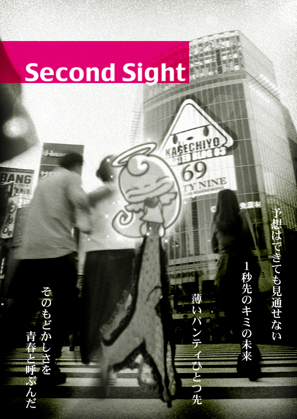 KAGECHIYO_69_jacket02