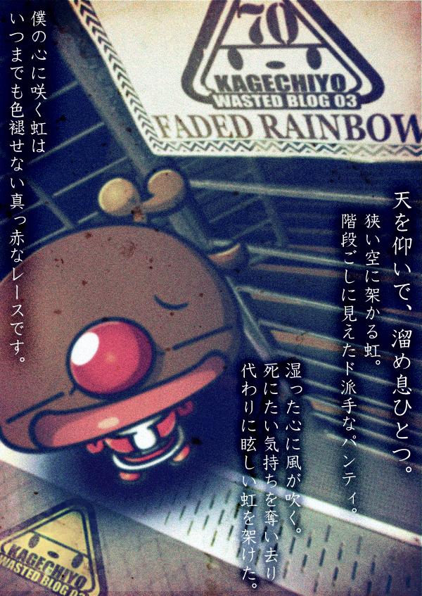 KAGECHIYO_70_jacket