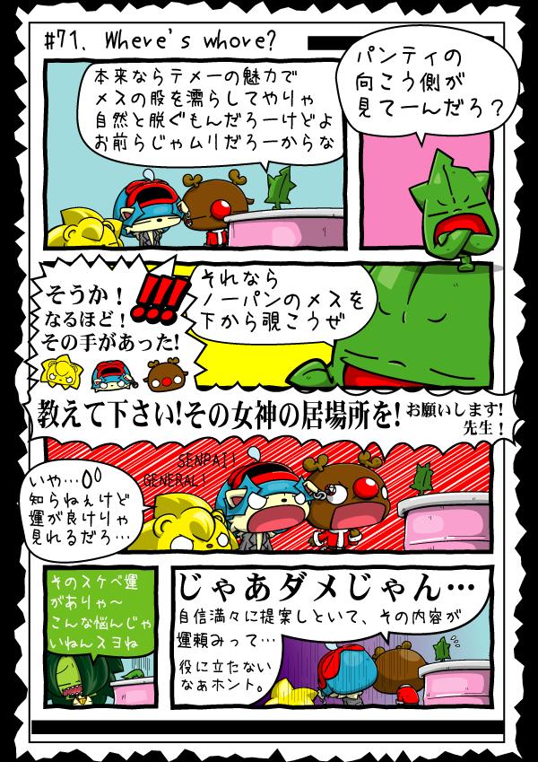 KAGECHIYO_71_blog