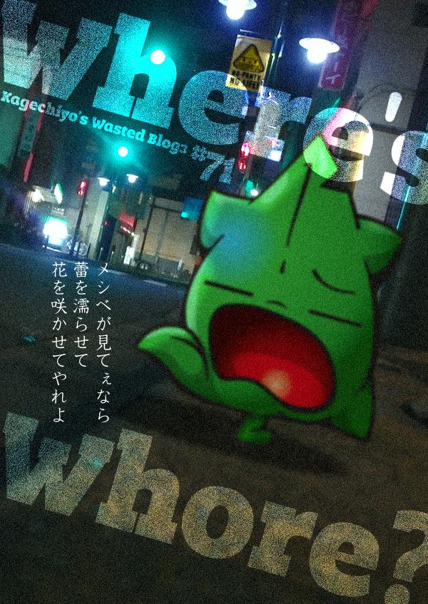 KAGECHIYO_71_jacket