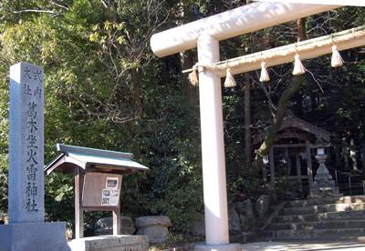 160131笛吹神社