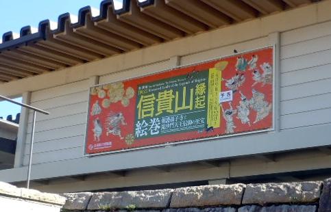 160321信貴山縁起絵巻