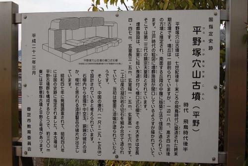 160329平野塚山古墳