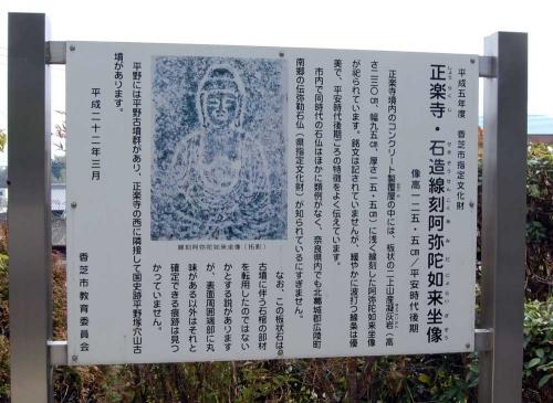 160329正楽寺