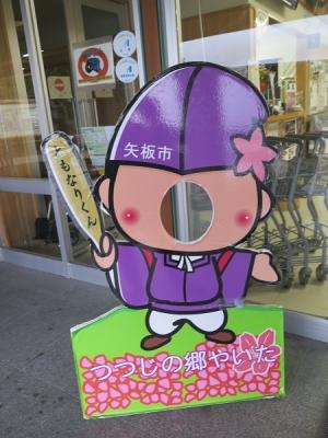 栃木 道の駅『やいた』