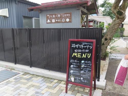 道の駅『日光』さん