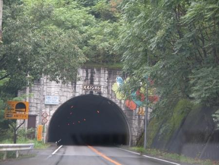 足尾トンネル