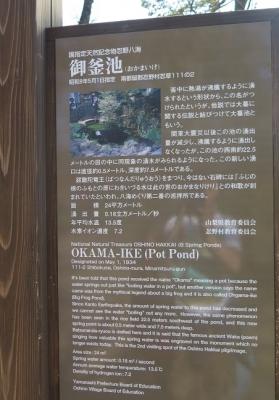 忍野八海 御釜池