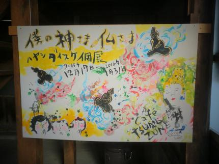 2015.12.18 ダイスケさん5