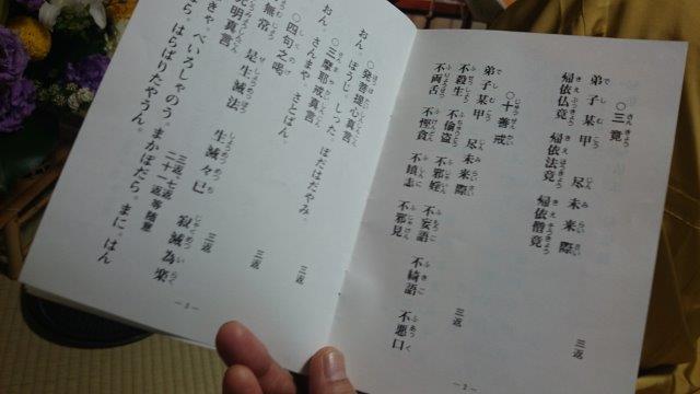 25回忌法要 (5)