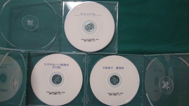 DVD3枚完成