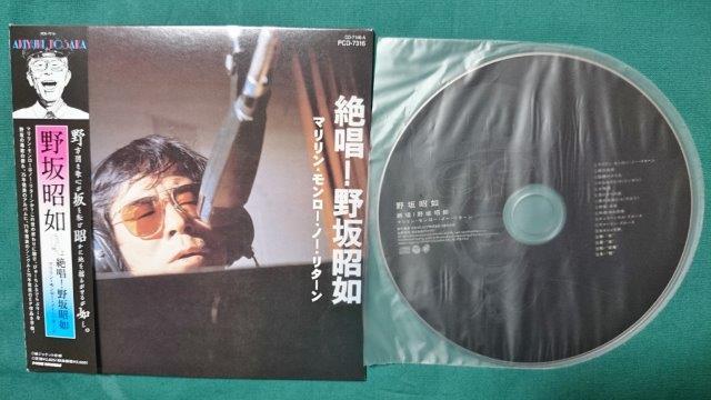 野坂CD (2)